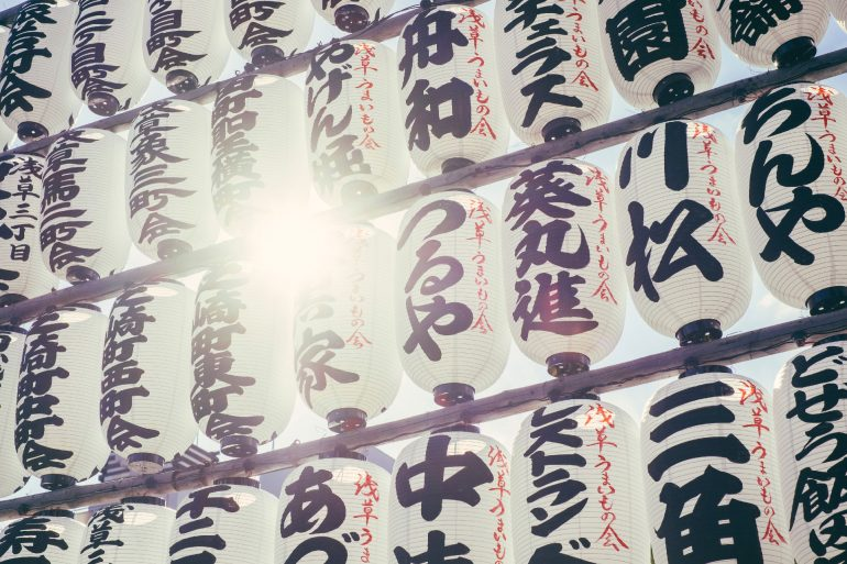 Washi, O Papel Japonês